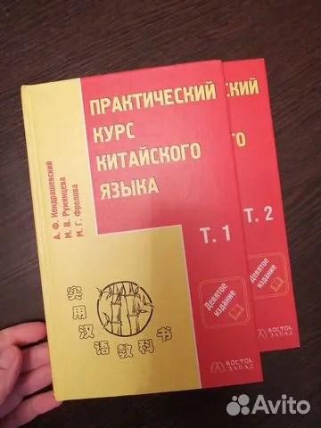 Практический курс китайского языка т.1, т.2 купить в ...