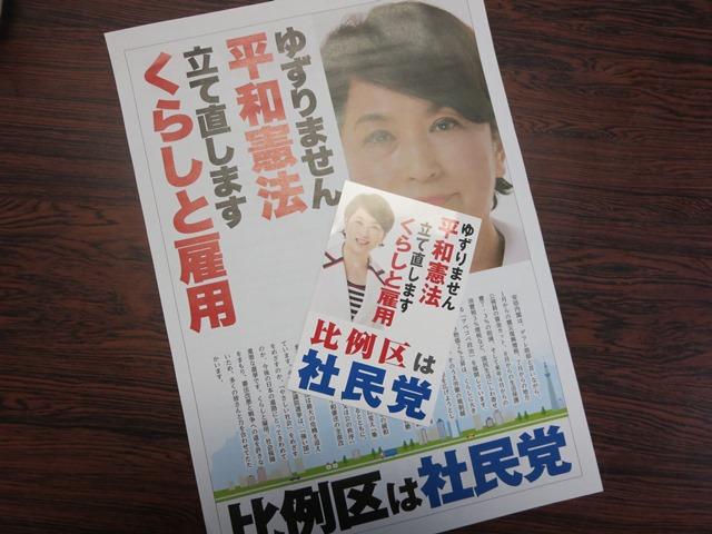 社民党法定ビラと社民党選挙ハガキ