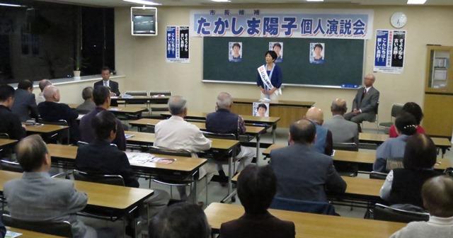 高島陽子市長候補の個人演説会。安茂里公民館で。
