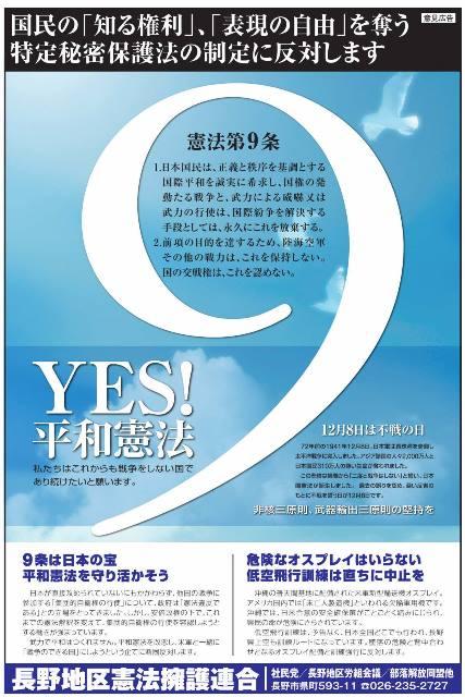 長野市民新聞12月7日付に掲載した、長野地区護憲連合の意見広告です。みんなのカンパです。
