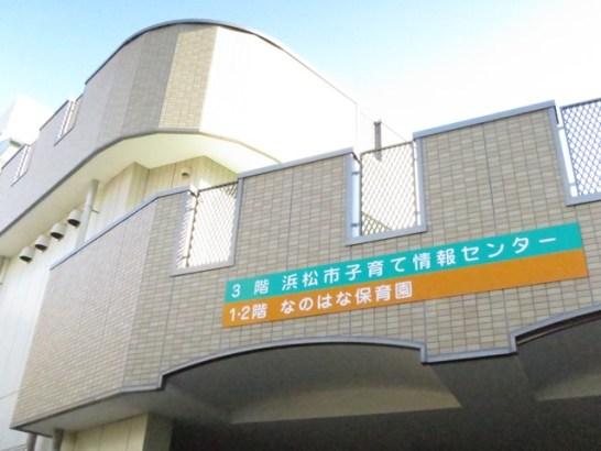 浜松市子育て情報センターで説明を受ける。NPO法人はままつ子育てネットワーク「ぴっぴ」の拠点でもある。1階は私立保育園