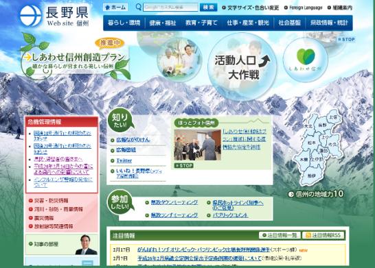 長野県ホームページのトップ