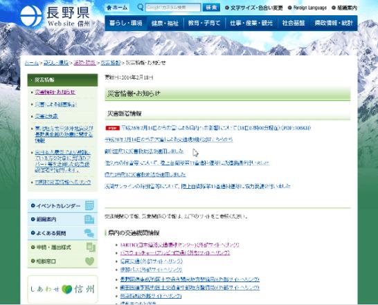 長野県ホームページ・雪害状況