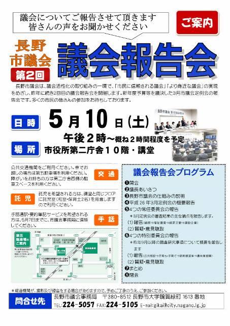 140510第2回議会報告会チラシ(確定)