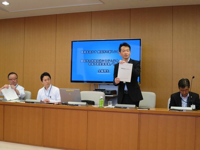 豊田市の社会部・共働推進室・地域支援課の皆さんから説明をいただきました