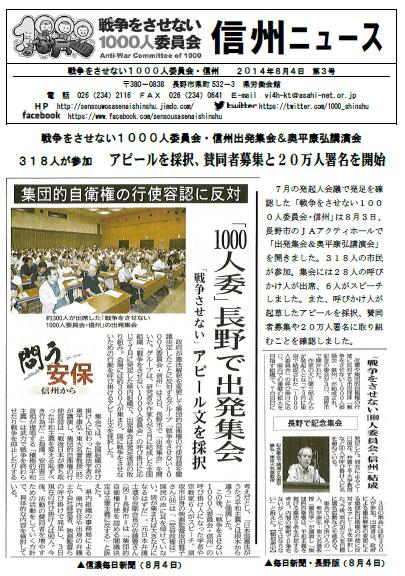 140804_1000committee_news3_1
