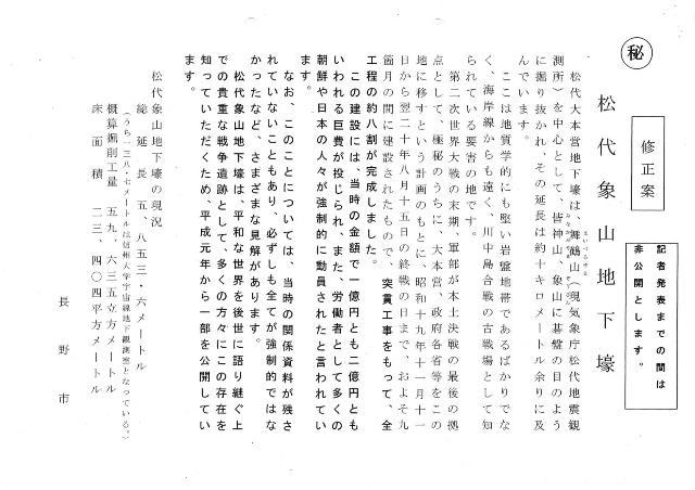 141008松代大本営案内看板-現在表記と修正表記_page0002