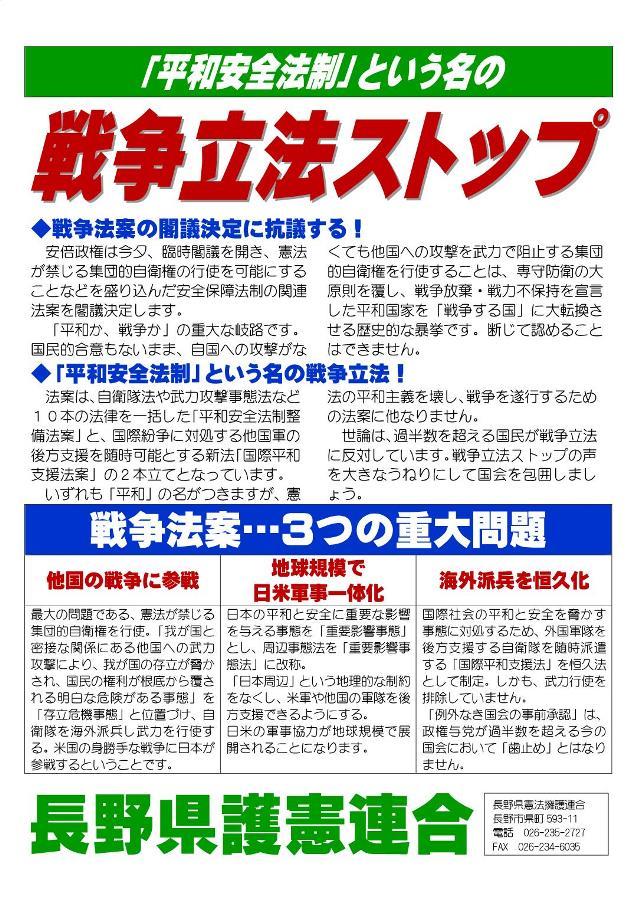 150514sensouhouanhantai_page0001