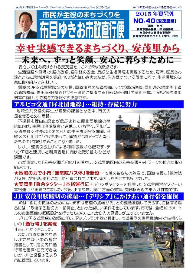 150725市政直行便NO.40_c(安茂里版)_page0001