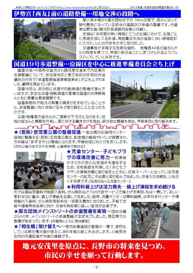 150725市政直行便NO.40_c(安茂里版)_page0002