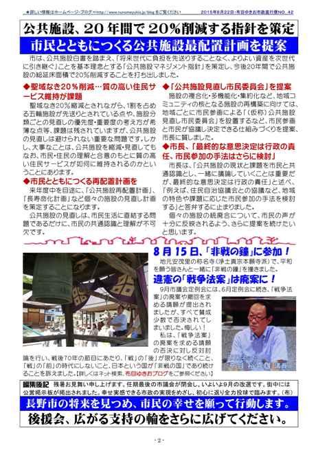 150822市政直行便NO.42_c(全市版)_page002