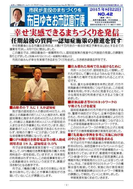 150822市政直行便NO.42_c(全市版)_page001