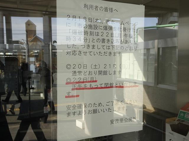 安茂里公民館、正午から閉館を告げる張り紙。