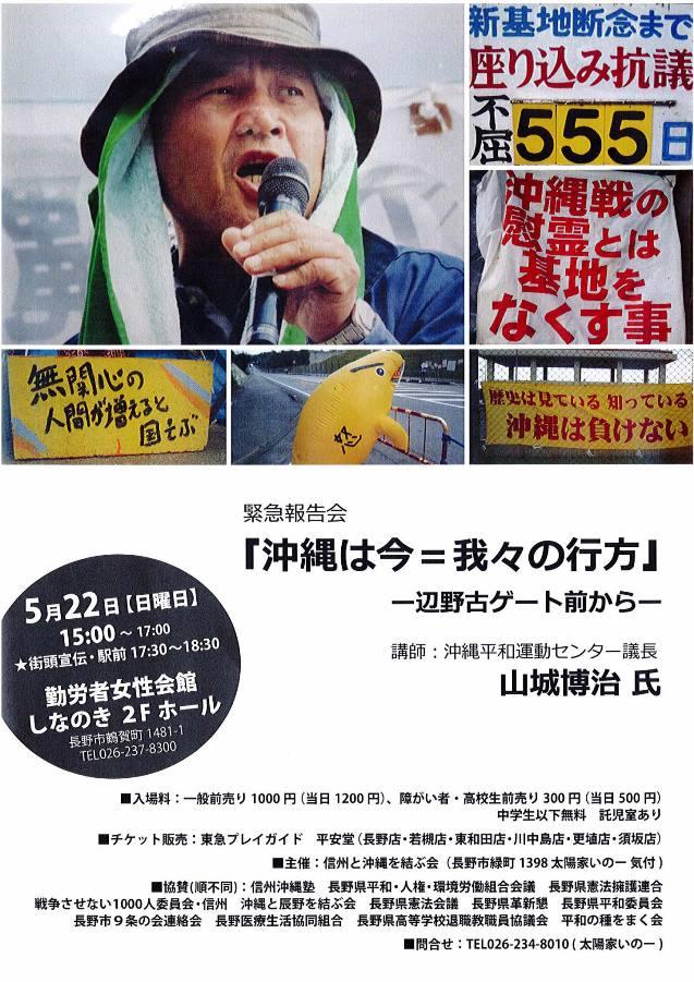 160522山城博治・沖縄報告集会チラシ