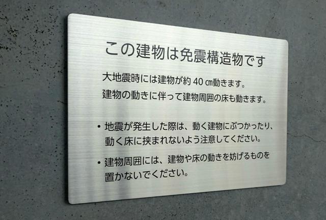 新庁舎1階にある表示