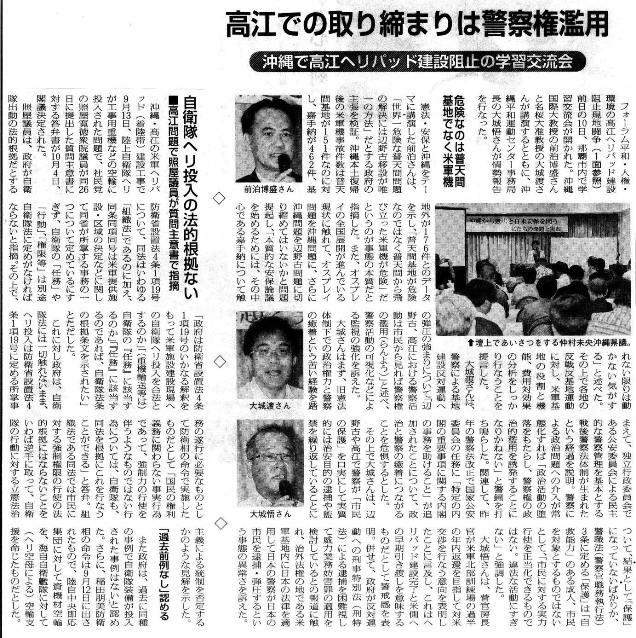 20161018181831高江・新報 - コピー