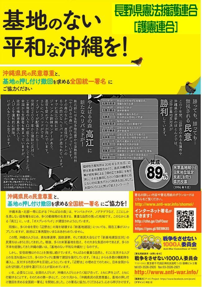 161210「沖縄全国アクション」チラシ(県護憲)_page001