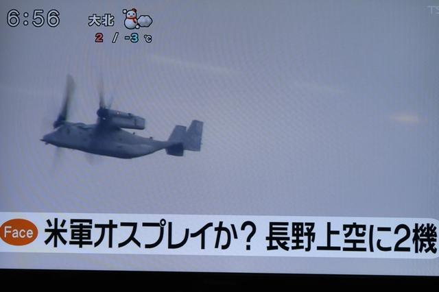 テレビ信州のニュース報道より
