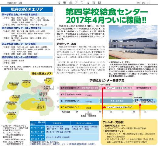 長野市PTA連合会の新聞報道より