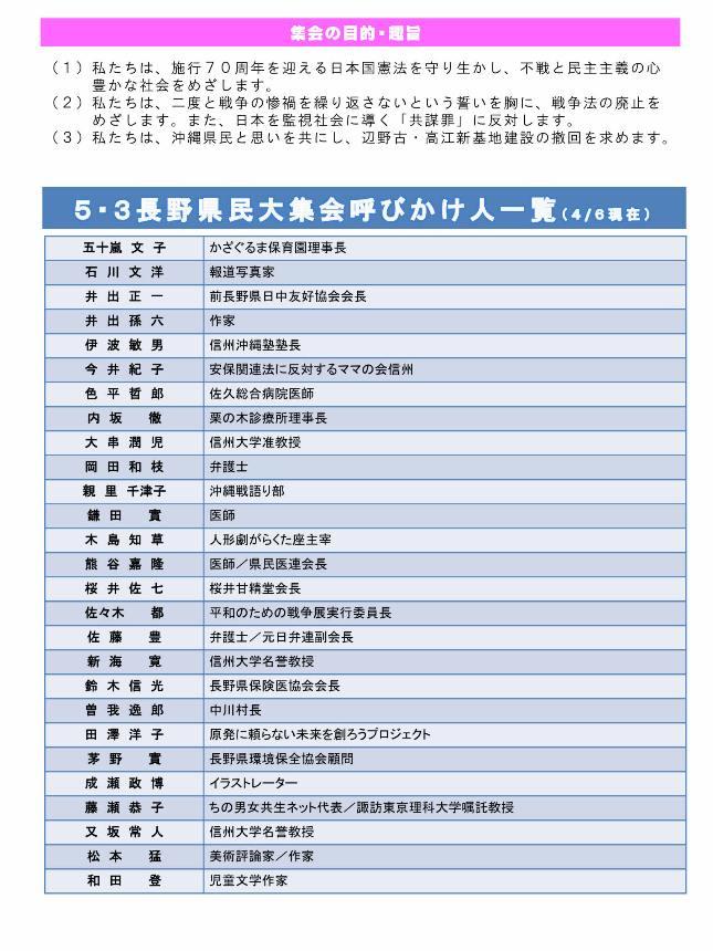 170503憲法集会in長野チラシ(確定版)_page002