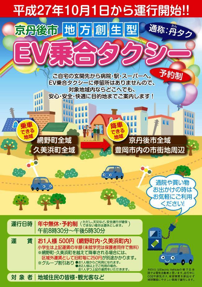 京丹後市EV乗合タクシーev_pr_page001