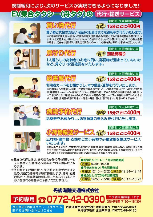 京丹後市EV乗合タクシーev_pr_page002