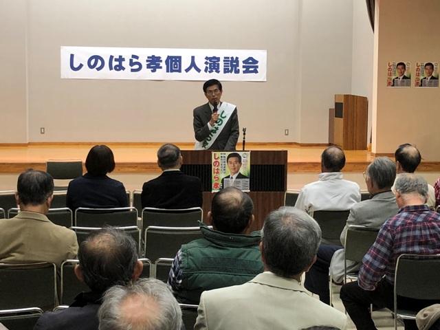 15日、安茂里公民館でのしのはら候補の個人演説会。応援演説をさせていただきました