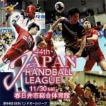第44回日本ハンドボール大会 春日井大会のお知らせ