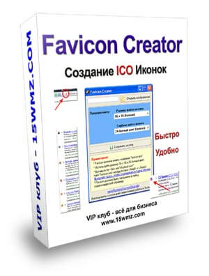 Программа для создания Favicon иконки