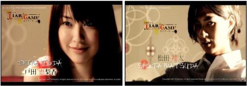 Liar Game; Erika Toda as Kanzaki Nao and Matsuda Shota as Akiyama Shinichi