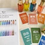 【募集‼】8/19(水)・21(金)TCマスターカラーセラピスト講座