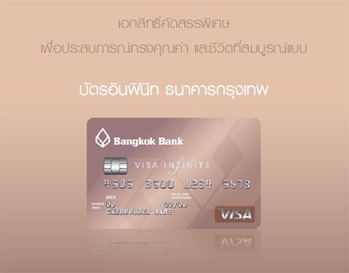 บัตรเครดิตอินฟินิท กรุงเทพ และสิทธิประโยชน์