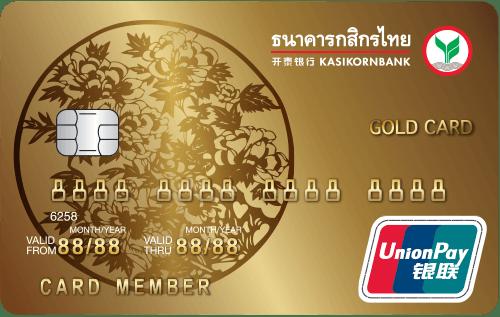บัตรเครดิตยูเนี่ยนเพย์ ทอง ธนาคารกสิกรไทย (KBANK) บัตรสำหรับผู้ที่เดินทางไปประเทศจีนเป็นประจำ 2