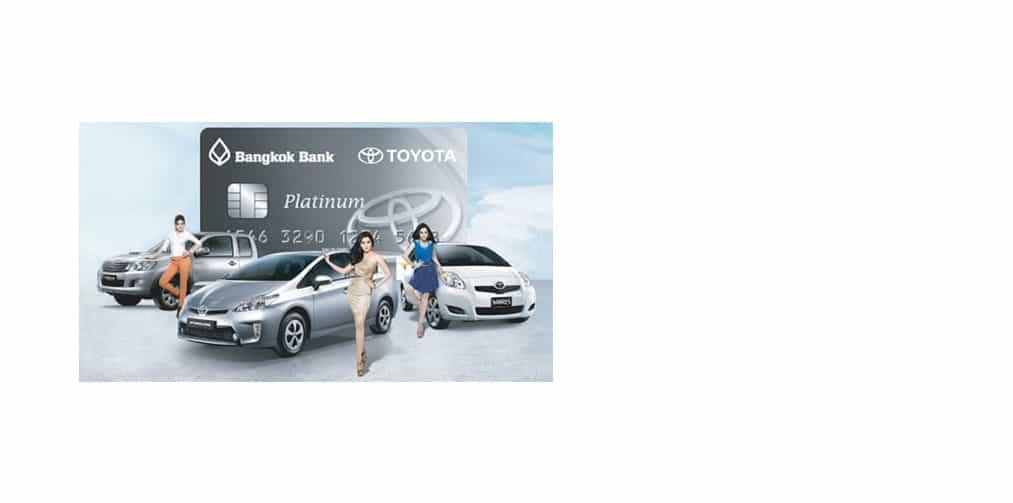 บัตรเครดิตวีซ่าแพลทินัม โตโยต้า ธนาคารกรุงเทพ Bangkok Bank Visa Platinum Toyota Credit Card 1