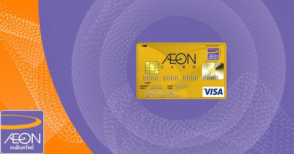 บัตรอิออน โกลด์ (AEON Gold Card) อิออน (AEON)