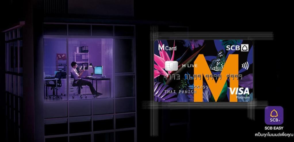 บัตรเครดิต SCB M Live (SCB M Live Visa Platinum)
