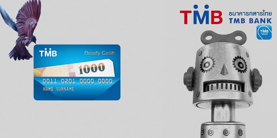 บัตรกดเงินสด ทีเอ็มบี เรดดี้แคช TMB Ready Cash -ธนาคารทหารไทย (TMB)