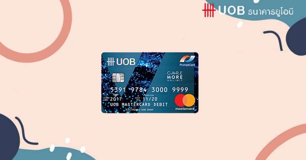 บัตรเดบิต ยูโอบี วีแคร์ มอร์ อันลิมิต (UOB V Care More Unlimit)- ยูโอบี