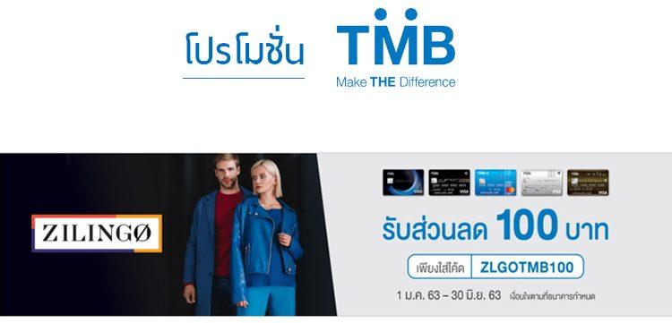 โปรโมชั่นบัตรเครดิต TMB รับส่วนลด 100 บาท ที่ Zilingo Thailand