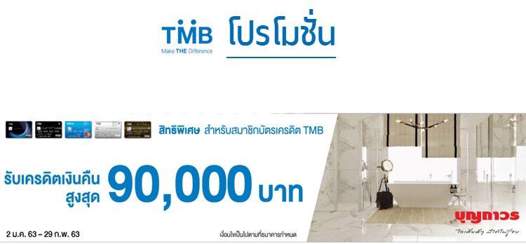 โปรโมชั่นบัตรเครดิต TMB ที่ร้านบุญถาวร ทุกสาขา รับเงินคืนสูงถึง 90,000 บาท