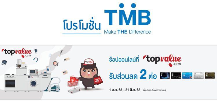 โปรโมชั่นบัตรเครดิต TMB รับส่วนลดสิงต่อที่ Top Value