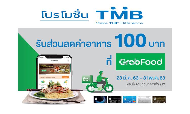 GrabfoodPromotionTMB