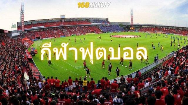 กีฬาฟุตบอล ชมการแข่งขันบอลสดที่สนาม