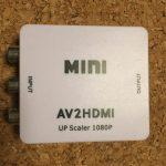 【Items】赤白黄の出力端子をHDMI端子へ変換したい!その1「コンポジット端子ーHDMI端子への出力用コンバーター」