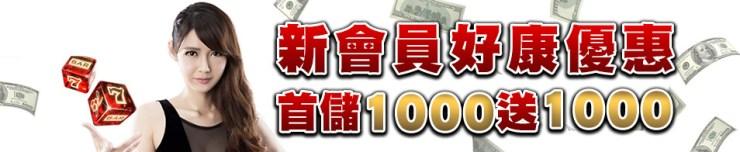 博馬娛樂城-首存1000送1000