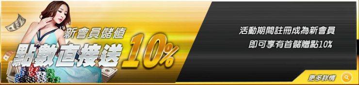 PLAY娛樂城-新會員儲值點數送10%