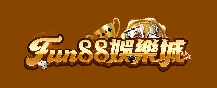 fun88娛樂城推薦