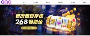 QQ9娛樂城推薦圖表