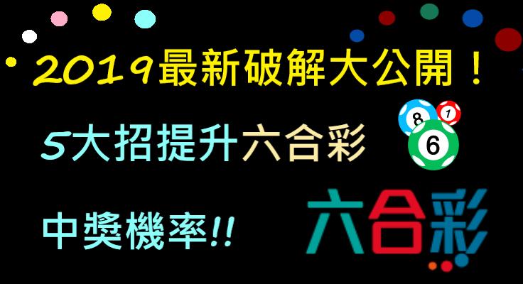 六合彩2019年最新破解
