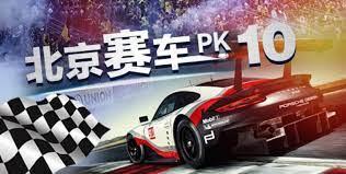 北京賽車PK10